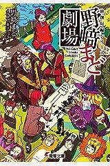 独創短編シリーズ 野崎まど劇場【電子特別版】 (電撃文庫) Kindle版
