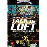 TALK is LOFT 新宿ロフトプラスワン事件簿