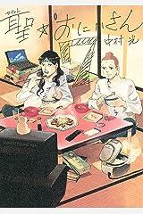 聖☆おにいさん(7) (モーニングコミックス) Kindle版