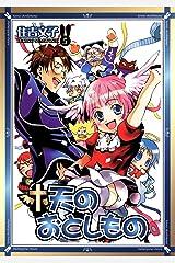 天のおとしもの 5巻 (デジタル版Gファンタジーコミックス) Kindle版