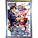 天のおとしもの 5巻 (デジタル版Gファンタジーコミックス)