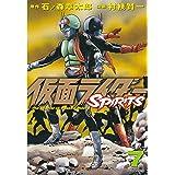 仮面ライダーSPIRITS(7) (月刊少年マガジンコミックス)