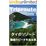 Trip Route 3.1 タイ バンコクとタイ南部のリゾート編 2019(プーケット、ピピ島、クラビ、カオラック、サムイ島、パンガン島、タオ島、パタヤ、サメット島、チャン島、バンコク、アユタヤ): ガイドブック