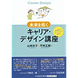 未来を拓く キャリア・デザイン講座