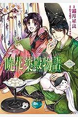 暁花薬殿物語 二 (BRIDGE COMICS) Kindle版