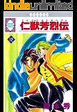 仁獣芳烈伝(12) (冬水社・いち*ラキコミックス)