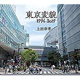 上田幸孝写真集 東京変貌1994-2019