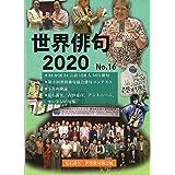 世界俳句2020 No.16