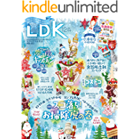 LDK (エル・ディー・ケー) 2021年12月号 [雑誌]