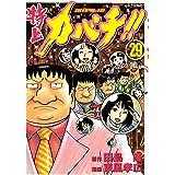 特上カバチ!! -カバチタレ!2-(29) (モーニングコミックス)