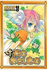 天のおとしもの 3巻 (デジタル版Gファンタジーコミックス) Kindle版