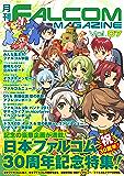 月刊ファルコムマガジン vol.07 (ファルコムBOOKS)