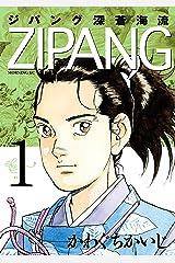 ジパング 深蒼海流(1) (モーニングコミックス) Kindle版