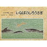 日本の神話〈第4巻〉いなばのしろうさぎ