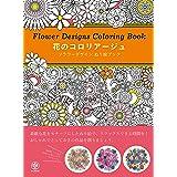 花のコロリアージュ フラワーデザインぬり絵ブック