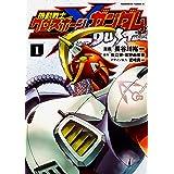 機動戦士クロスボーン・ガンダム DUST (1) (角川コミックス・エース)