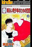 明るい青少年のための恋愛(4) (冬水社・いち*ラキコミックス)