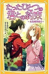 たったひとつの君との約束 ~失恋修学旅行~ (集英社みらい文庫) Kindle版