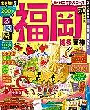 るるぶ福岡 博多 天神'20 (るるぶ情報版国内)