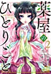 薬屋のひとりごと 2巻 (デジタル版ビッグガンガンコミックス)
