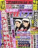 週刊女性セブン 2018年 7/5 号 [雑誌]