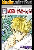MOEGI・せんせーしょん!(1) (冬水社・いち*ラキコミックス)