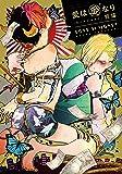 愛は金なり (カルトコミックス equal collection)