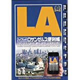 ハイブリッド ロサンゼルス便利帳2015-2016
