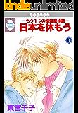 日本を休もう(11) (冬水社・いち*ラキコミックス)