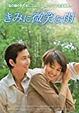韓国映画 君に微笑む雨 チョン・ウソン カオ・ユアンユアン 日本版チラシ ap03