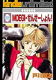 MOEGI・せんせーしょん!(5)<完結> (冬水社・いち*ラキコミックス)