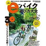 eバイク遊び方大全 (ヤエスメディアムック642)