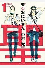 聖☆おにいさん(1) (モーニングコミックス) Kindle版