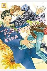 アフターモーニング・ラブ (花音コミックス) Kindle版