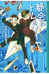 都会のトム&ソーヤ(15) 《エアポケット》 (YA! ENTERTAINMENT) Kindle版