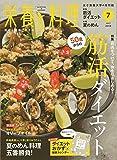 栄養と料理 2018年 07 月号 [雑誌]