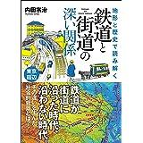 地形と歴史で読み解く 鉄道と街道の深い関係 東京周辺