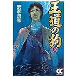 王道の狗3 (中公文庫 コミック版 や 3-32)
