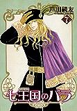 七王国のバラ(7) (冬水社・いち*ラキコミックス)
