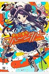 おちこぼれフルーツタルト 2巻 (まんがタイムKRコミックス) Kindle版