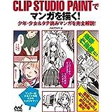 CLIP STUDIO PAINTでマンガを描く!  -少年・少女&タテ読みマンガを完全解説! -