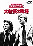 大統領の陰謀 [WB COLLECTION][AmazonDVDコレクション] [DVD]