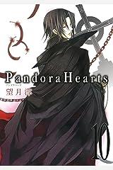 PandoraHearts 10巻 (デジタル版Gファンタジーコミックス) Kindle版