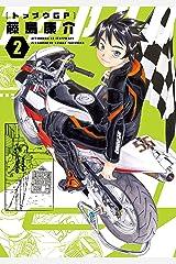 トップウGP(2) (アフタヌーンコミックス) Kindle版
