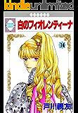 白のフィオレンティーナ(14) (冬水社・いち*ラキコミックス)