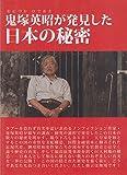 鬼塚英昭が発見した日本の秘密[DVD] ()