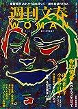週刊文春WOMAN vol.4 (創刊1周年記念号)