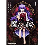 魔女の家 エレンの日記 1 (ドラゴンコミックスエイジ)