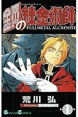鋼の錬金術師 1巻 (デジタル版ガンガンコミックス) Kindle版