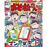 まるごとおそ松さん (電撃ムックシリーズ)